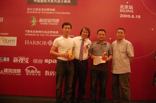 com七周年庆典活动中,由中国建筑与室内设计师网主办,亨特时尚窗饰