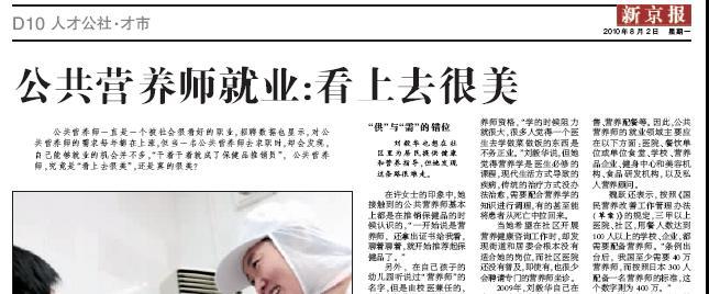 东旭英华双语艺术幼儿园保健医生