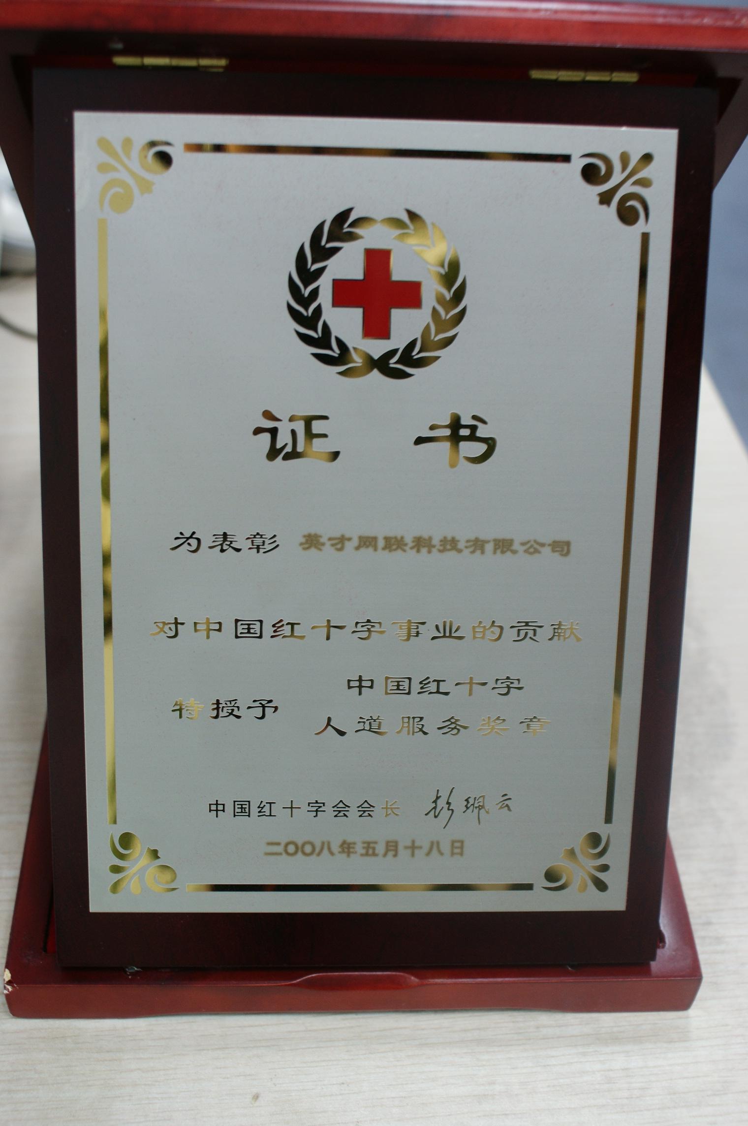"""英才网联荣获""""中国红十字人道服务奖章"""""""