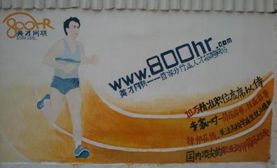 """英才网联参与林业大学第四届校园""""文画墙""""活动"""